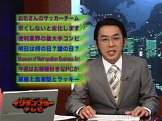イグザンプラーテレビ 【出演】...